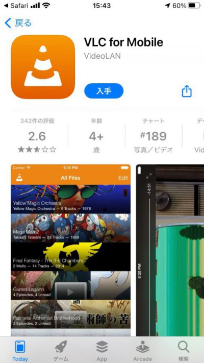 「VLC for Mobile」インストール画面スマホキャプチャ