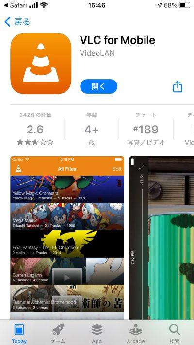「VLC for Mobile」アプリを開く画面スマホキャプチャ