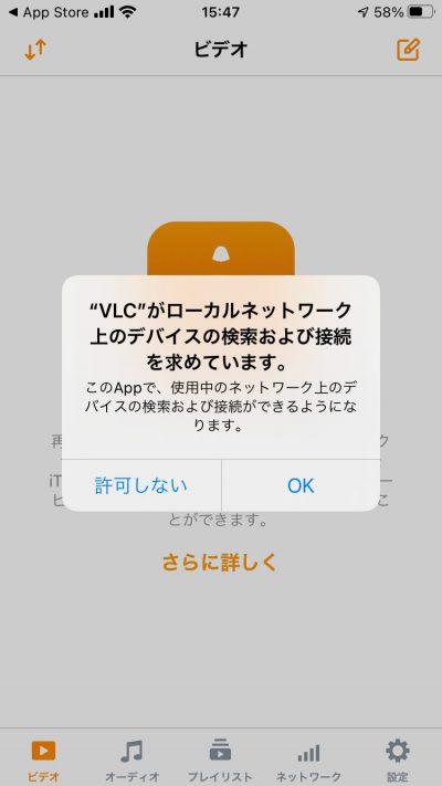 「VLC for Mobile」アプリ接続許可画面スマホキャプチャ