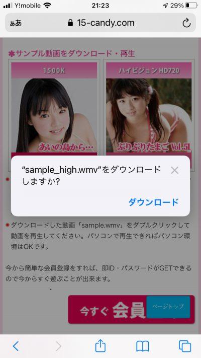 「いちごキャンディ」公式サイトのサンプル動画ダウンロード画面スマホキャプチャ